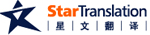 Star Translation Shanghai